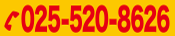 025-520-8626